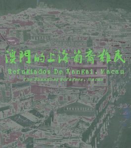 Os refugiados de Xangai: Macau (1937-1964)